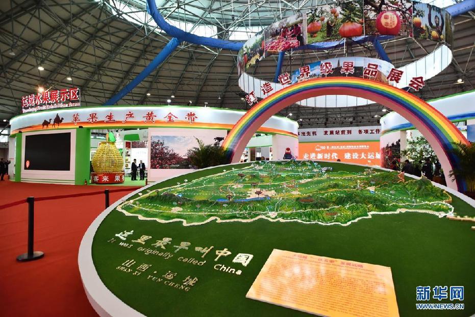 运城举办第二届国际果品交易博览会